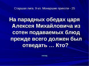 Старшая лига. 9 кл. Монаршие прихоти - 25 На парадных обедах царя Алексея Мих