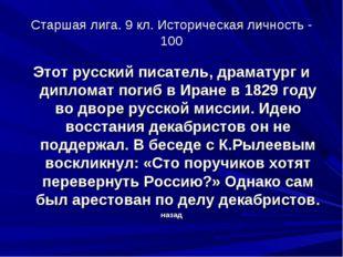 Старшая лига. 9 кл. Историческая личность - 100 Этот русский писатель, драмат