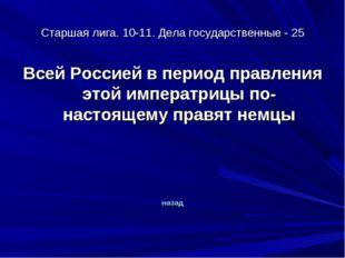 Старшая лига. 10-11. Дела государственные - 25 Всей Россией в период правлени