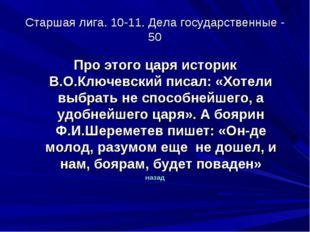 Старшая лига. 10-11. Дела государственные - 50 Про этого царя историк В.О.Клю