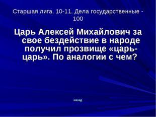 Старшая лига. 10-11. Дела государственные - 100 Царь Алексей Михайлович за св