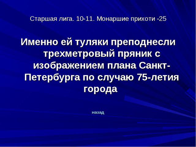 Старшая лига. 10-11. Монаршие прихоти -25 Именно ей туляки преподнесли трехме...