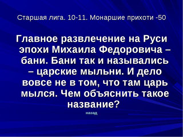 Старшая лига. 10-11. Монаршие прихоти -50 Главное развлечение на Руси эпохи М...