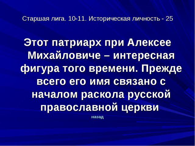 Старшая лига. 10-11. Историческая личность - 25 Этот патриарх при Алексее Мих...