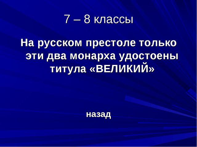 7 – 8 классы На русском престоле только эти два монарха удостоены титула «ВЕЛ...