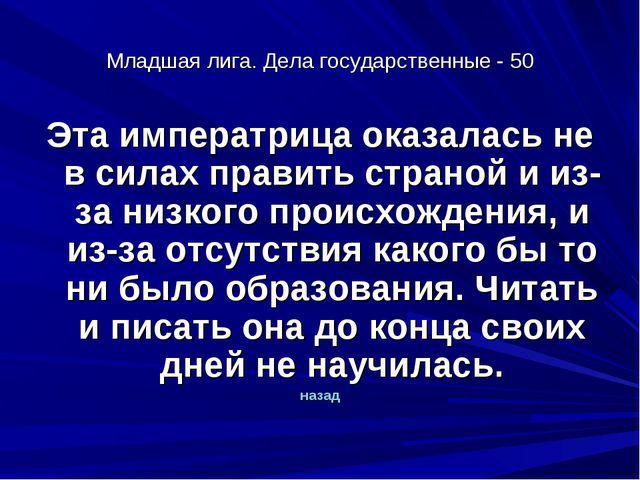 Младшая лига. Дела государственные - 50 Эта императрица оказалась не в силах...
