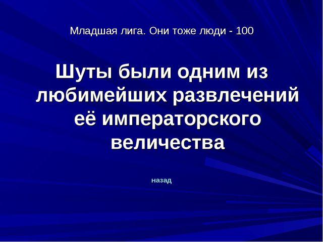 Младшая лига. Они тоже люди - 100 Шуты были одним из любимейших развлечений е...