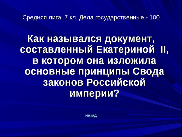 Средняя лига. 7 кл. Дела государственные - 100 Как назывался документ, состав...