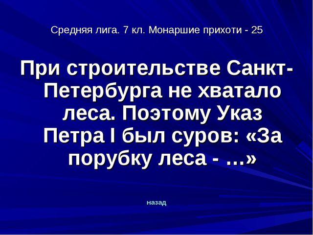 Средняя лига. 7 кл. Монаршие прихоти - 25 При строительстве Санкт-Петербурга...