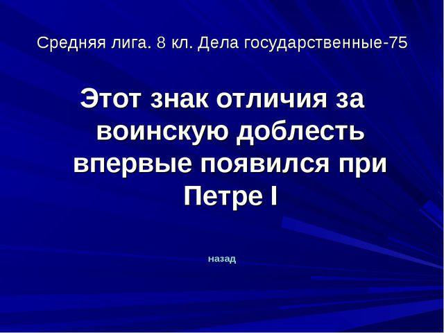 Средняя лига. 8 кл. Дела государственные-75 Этот знак отличия за воинскую доб...