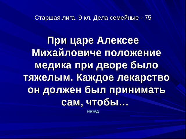 Старшая лига. 9 кл. Дела семейные - 75 При царе Алексее Михайловиче положение...
