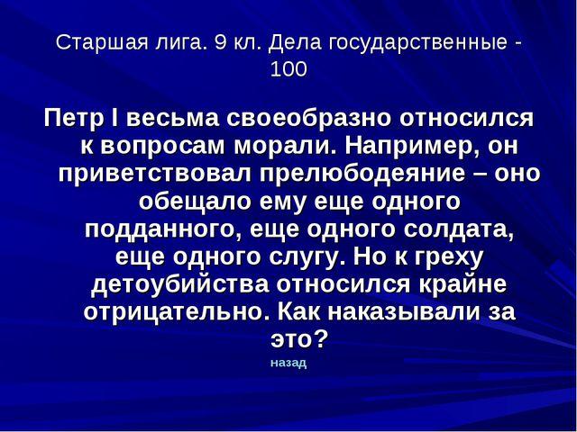 Старшая лига. 9 кл. Дела государственные - 100 Петр I весьма своеобразно отно...