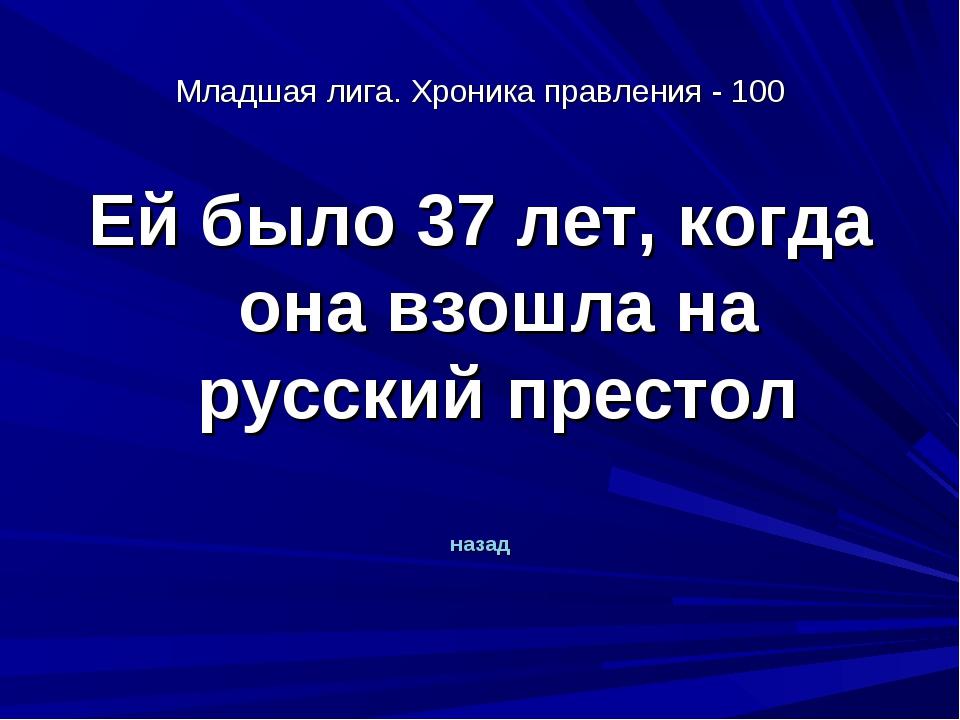 Младшая лига. Хроника правления - 100 Ей было 37 лет, когда она взошла на рус...