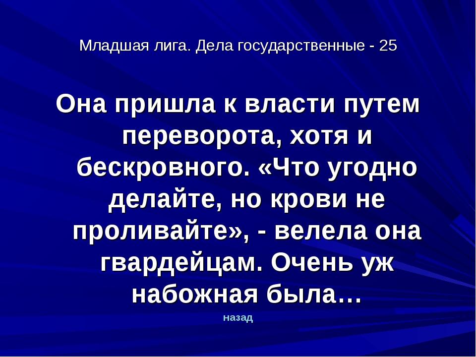 Младшая лига. Дела государственные - 25 Она пришла к власти путем переворота,...