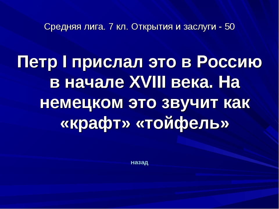 Средняя лига. 7 кл. Открытия и заслуги - 50 Петр I прислал это в Россию в нач...