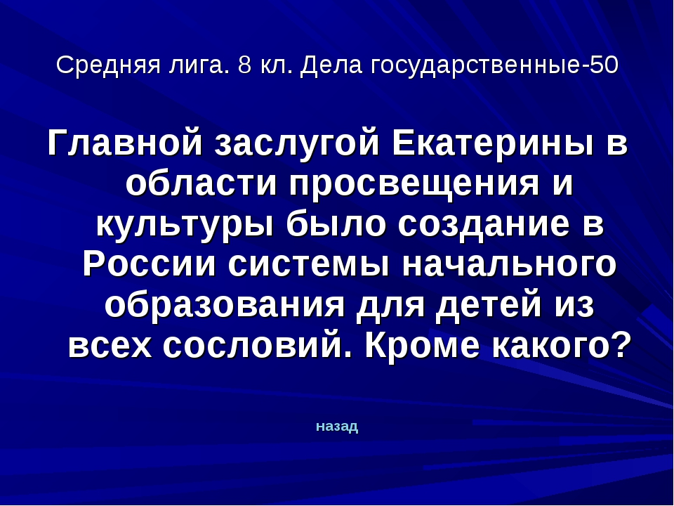 Средняя лига. 8 кл. Дела государственные-50 Главной заслугой Екатерины в обла...