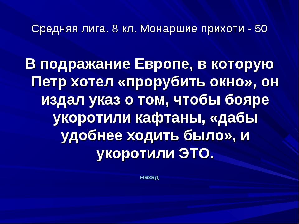 Средняя лига. 8 кл. Монаршие прихоти - 50 В подражание Европе, в которую Петр...