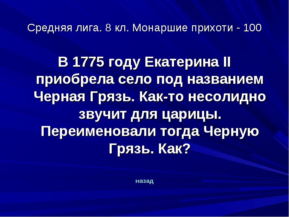 Средняя лига. 8 кл. Монаршие прихоти - 100 В 1775 году Екатерина II приобрела...