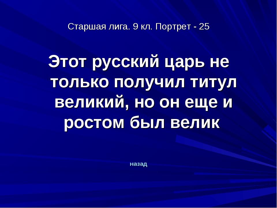 Старшая лига. 9 кл. Портрет - 25 Этот русский царь не только получил титул ве...