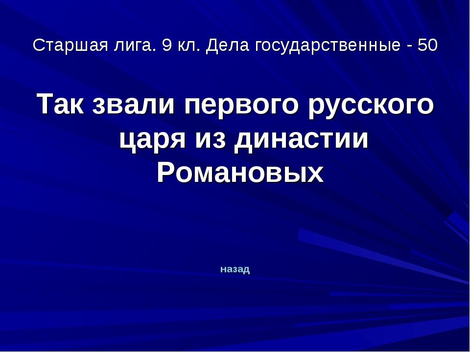 Старшая лига. 9 кл. Дела государственные - 50 Так звали первого русского царя...