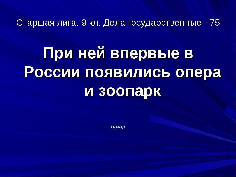 Старшая лига. 9 кл. Дела государственные - 75 При ней впервые в России появил...