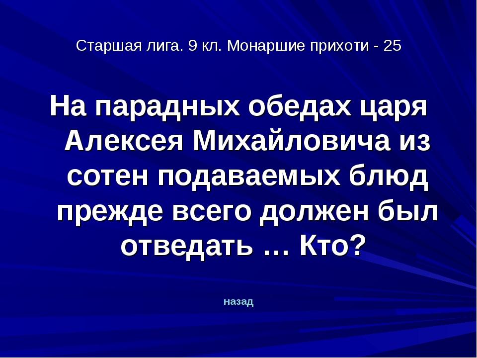 Старшая лига. 9 кл. Монаршие прихоти - 25 На парадных обедах царя Алексея Мих...