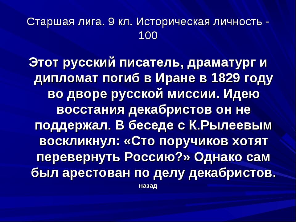 Старшая лига. 9 кл. Историческая личность - 100 Этот русский писатель, драмат...