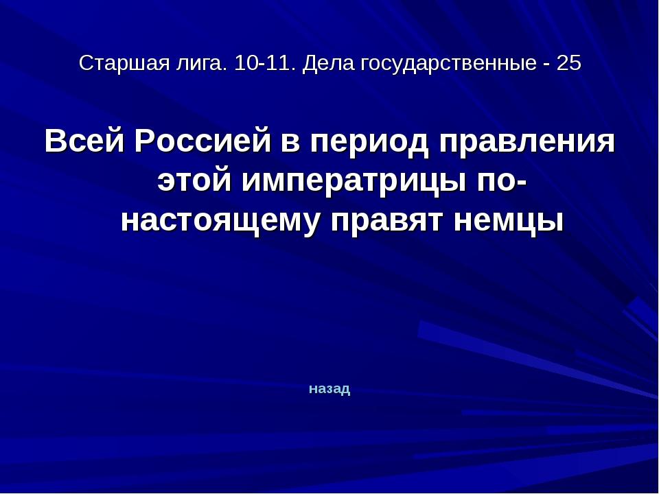 Старшая лига. 10-11. Дела государственные - 25 Всей Россией в период правлени...