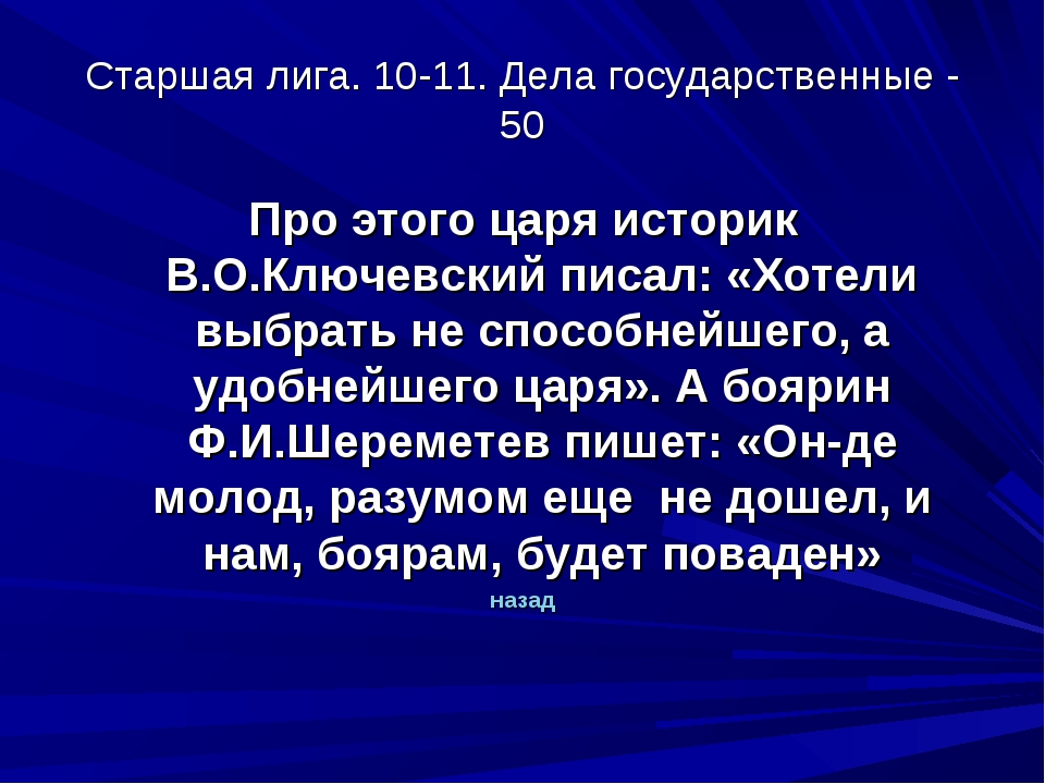 Старшая лига. 10-11. Дела государственные - 50 Про этого царя историк В.О.Клю...