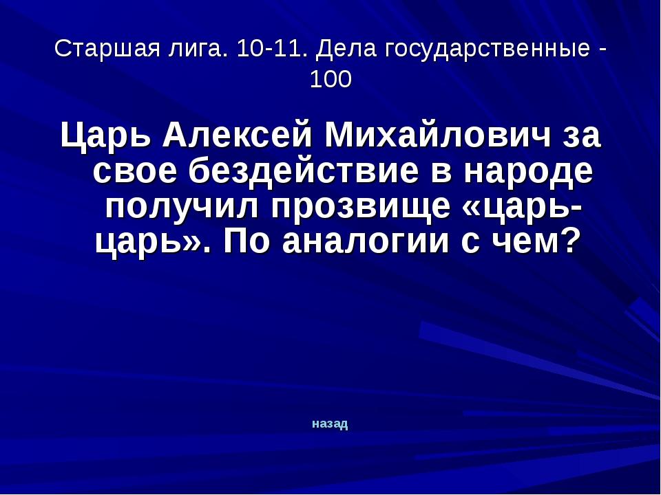 Старшая лига. 10-11. Дела государственные - 100 Царь Алексей Михайлович за св...