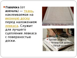 Паволока (от волочить)— ткань, наклеиваемая на иконную доску перед наложение