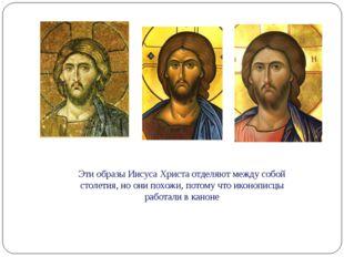 Эти образы Иисуса Христа отделяют между собой столетия, но они похожи, потому