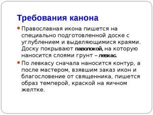 Требования канона Православная икона пишется на специально подготовленной дос