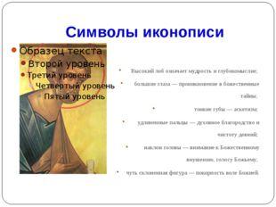 Символы иконописи Высокий лоб означает мудрость и глубокомыслие; большие глаз