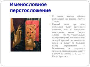 Именословное перстосложение С таким жестом обычно изображают на иконах Иисуса
