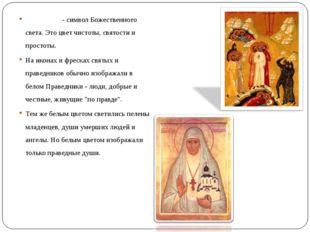 Белый цвет - символ Божественного света. Это цвет чистоты, святости и простот