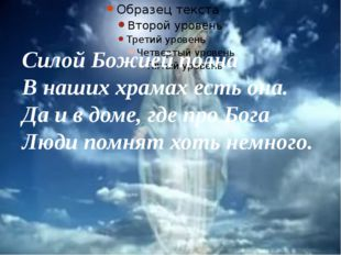 Силой Божией полна В наших храмах есть она. Да и в доме, где про Бога Люди п