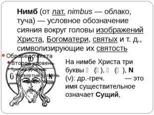 Нимб (от лат.nimbus— облако, туча)— условное обозначение сияния вокруг гол
