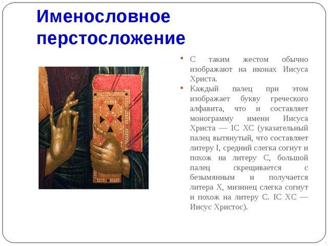 Именословное перстосложение С таким жестом обычно изображают на иконах Иисуса...