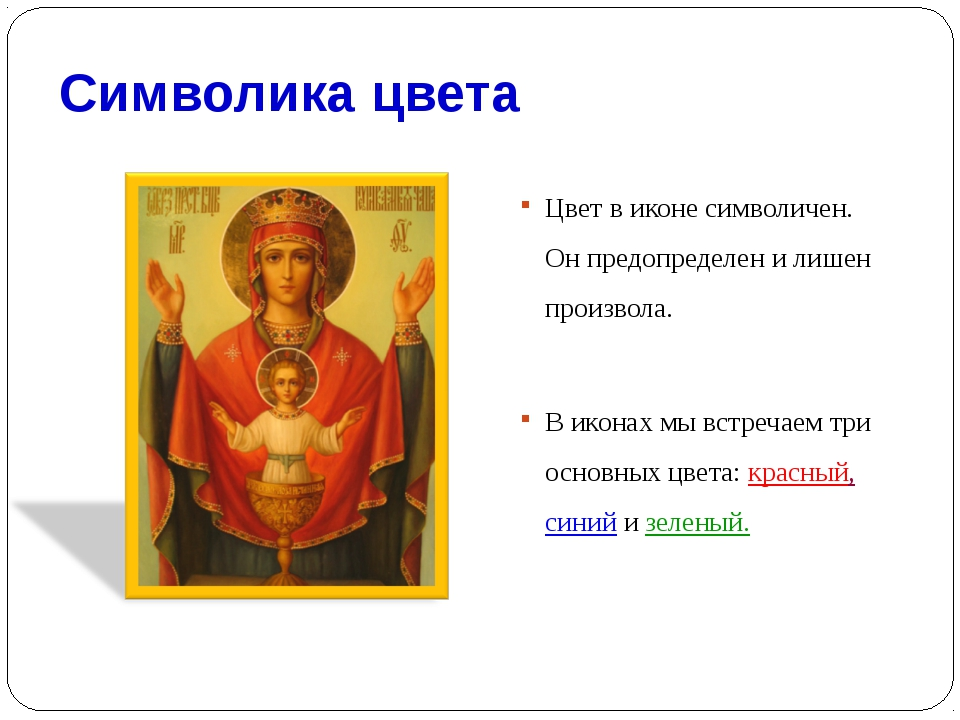 Символика цвета Цвет в иконе символичен. Он предопределен и лишен произвола....