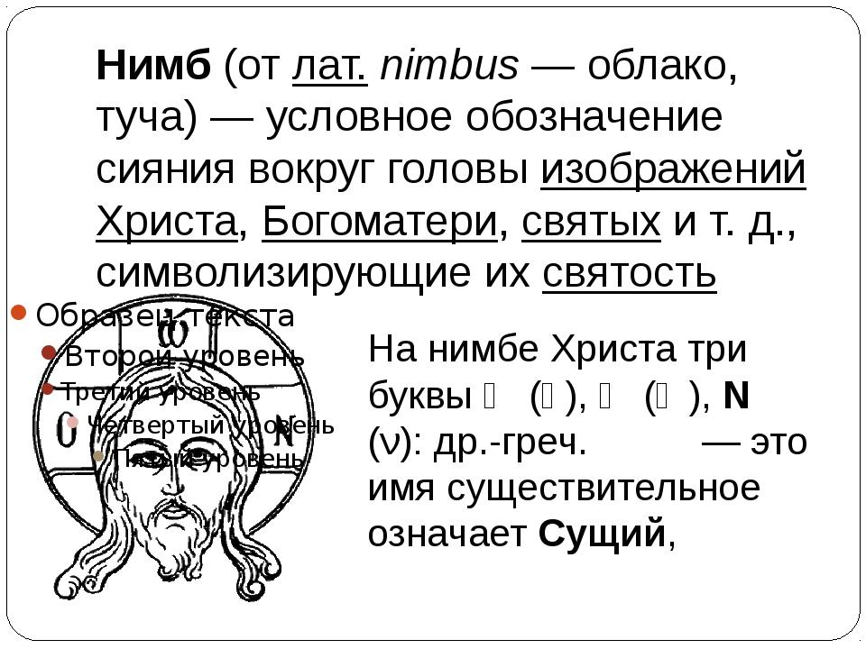 Нимб (от лат.nimbus— облако, туча)— условное обозначение сияния вокруг гол...