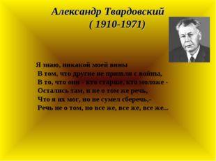 Александр Твардовский ( 1910-1971) Я знаю, никакой моей вины В том, что други