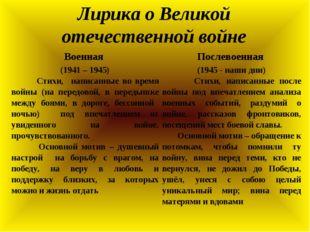Лирика о Великой отечественной войне Военная Послевоенная (1941 – 1945) Стих