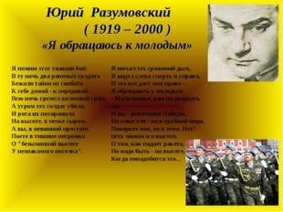 Юрий Разумовский ( 1919 – 2000 ) «Я обращаюсь к молодым» Я помню этот тяжкий