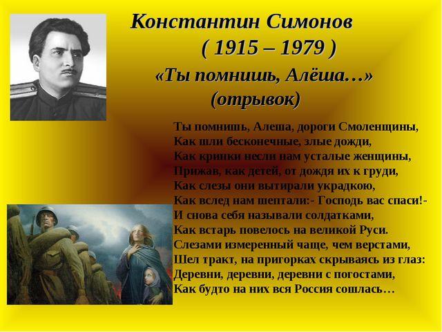 Константин Симонов ( 1915 – 1979 ) «Ты помнишь, Алёша…» (отрывок) Ты помнишь...