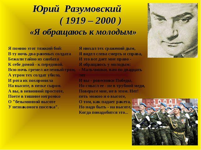 Юрий Разумовский ( 1919 – 2000 ) «Я обращаюсь к молодым» Я помню этот тяжкий...
