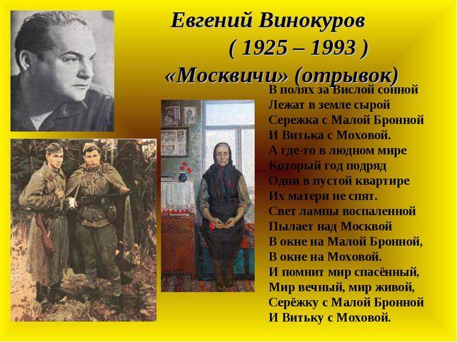 Евгений Винокуров ( 1925 – 1993 ) «Москвичи» (отрывок) В полях за Вислой сонн...