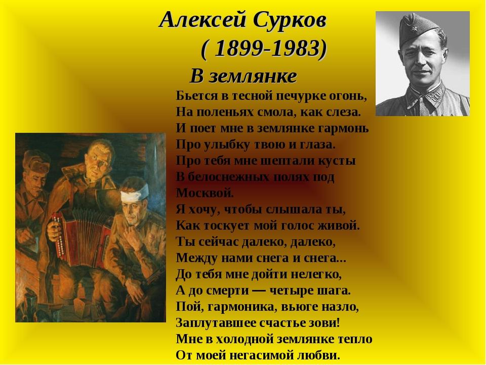 Алексей Сурков ( 1899-1983) В землянке Бьется в тесной печурке огонь, На пол...