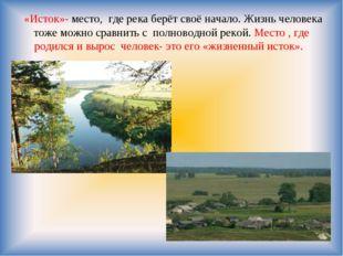 «Исток»- место, где река берёт своё начало. Жизнь человека тоже можно сравни