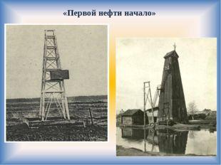 «Первой нефти начало»